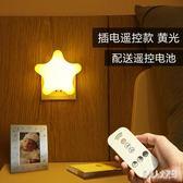 床頭燈小夜燈泡插電遙控夜光插座節能小燈護眼 qw586『俏美人大尺碼』