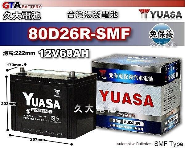 ✚久大電池❚ YUASA 湯淺電池 80D26R-SMF 完全免保養式 汽車電瓶 汽車電池 65D26R 80D26R