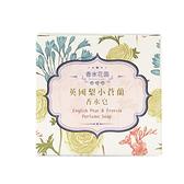 香水花園 英國梨與小蒼蘭香水皂 80g【YES 美妝】