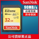 【現貨】SanDisk SDHC 32GB 90MB/s SD 記憶卡 FullHD 錄影 公司貨 ~首購推薦~ 屮Z1