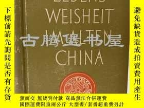 二手書博民逛書店1939年德文版 Three罕見Ways of Thought in Ancient China  中國古代的三種