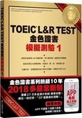 TOEIC L&R TEST金色證書:模擬測驗1(2018新制)(附MP3)
