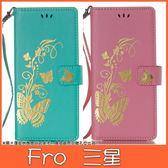 三星 Note9 Note8 S9 Plus S9 S8 S8 Plus 燙金蝴蝶皮套 手機皮套 插卡 支架 掛繩 保護套