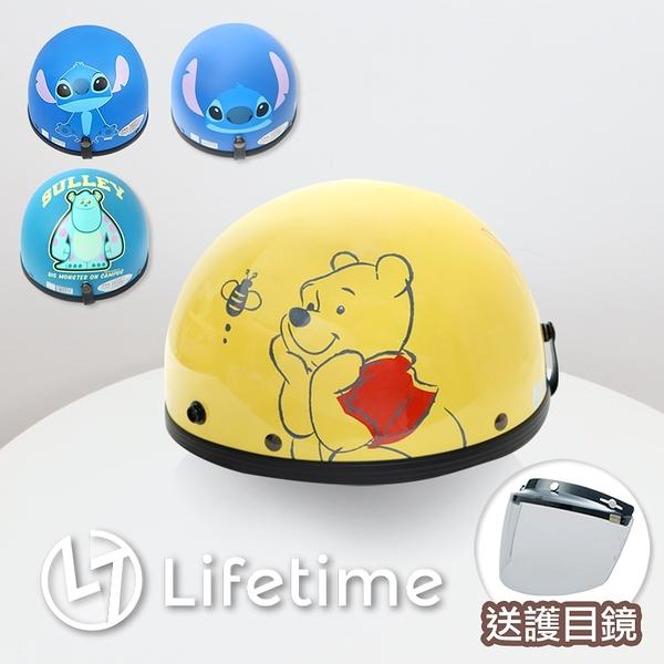 ﹝迪士尼半罩安全帽﹞正版 碗公帽 半罩 機車安全帽 史迪奇 大眼仔 毛怪〖LifeTime一生流行館〗