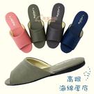【雨眾不同】 居家拖鞋 室內拖鞋-舒適厚底-高跟 MIT台灣製