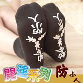 Amiss獨家!!開運㊣防小人止滑棉襪-1/2休閒襪(3雙入;2色)-【B805-7】