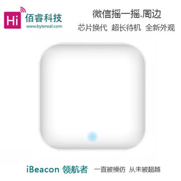 圖書館找書應用【佰睿科技經銷商】ByteReal iBeacon基站 beacon 升級版 廣告推播 藍芽4.0