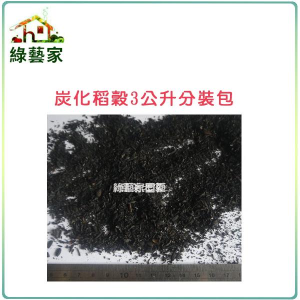 【綠藝家001-AA40】炭化稻穀(碳化稻穀)3公升分裝包