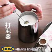奶泡機 電動打奶器打奶泡機牛奶打泡器咖啡DIY打沫器起沫淡奶油220v【全館九折】