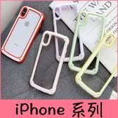 【萌萌噠】iPhone X XR Xs Max 6 7 8 SE2 可愛夏天 糖果色純色邊框 透明背板 全包防摔軟殼 手機殼
