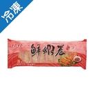 珍珍鮮蝦卷 200G /包【愛買冷凍】