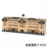 【Tico微型積木】白金漢宮 T-1513