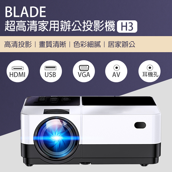 【coni shop】BLADE超高清家用辦公投影機H3 現貨 當天出貨 免運 投影器 屏幕投影 投屏器