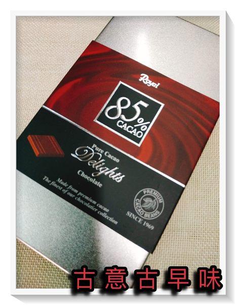 古意古早味 Royal 85%巧克力 (淨重110公克/鐵盒裝) 懷舊零食 奶素 黑磚 韓國 黑巧克力