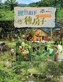 (二手書)鯉魚山下種房子:假日農夫奮鬥記