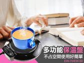【達新牌】多功能保溫盤(EW-70/EW-50)-黑/白兩色