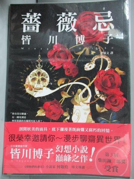 【書寶二手書T5/翻譯小說_HEW】薔薇祭_皆川博子
