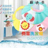 寶寶洗頭帽防水護耳浴帽兒童洗發帽-蘇迪奈