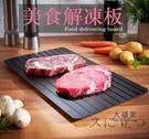 解凍板 快速解凍板家用神器多功能廚房菜板塑料分類加熱保鮮冷凍兩用『廚房用品』