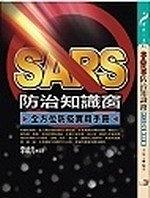 二手書博民逛書店 《SARS防治知識窗》 R2Y ISBN:9867931432│李斌元