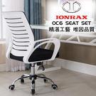 【開學前再玩一波】  IONRAX OC...