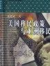 二手書R2YB 簡體 1999年5月一版一刷《美國移民政策與亞洲移民 1849-