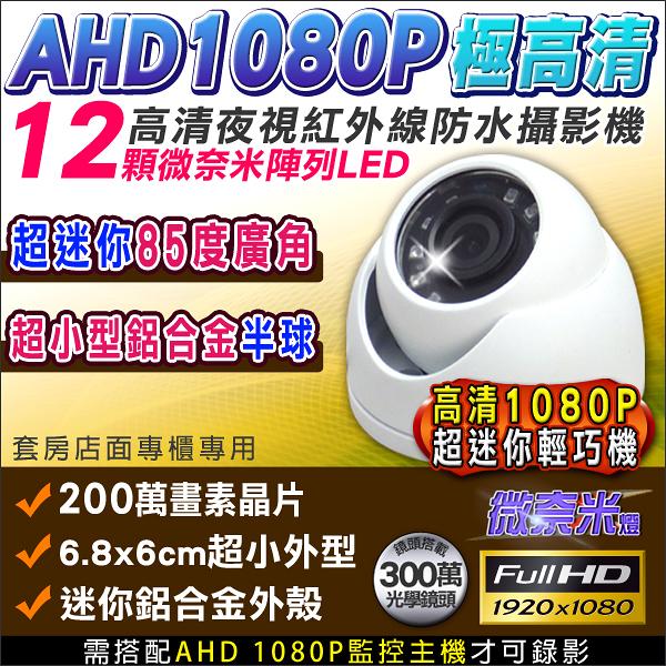 監視器攝影機 KINGNET AHD 1080P 夜視紅外線攝影機 12顆微奈米陣列燈 室內 6.8x6cm 高清類比