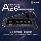 【真黃金眼】響尾蛇 A26 高畫質雙錄電...