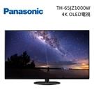 【結帳再折+分期0利率】Panasonic 國際牌 65吋 TH-65JZ1000W 4K 連網 OLED 液晶電視 台灣公司貨