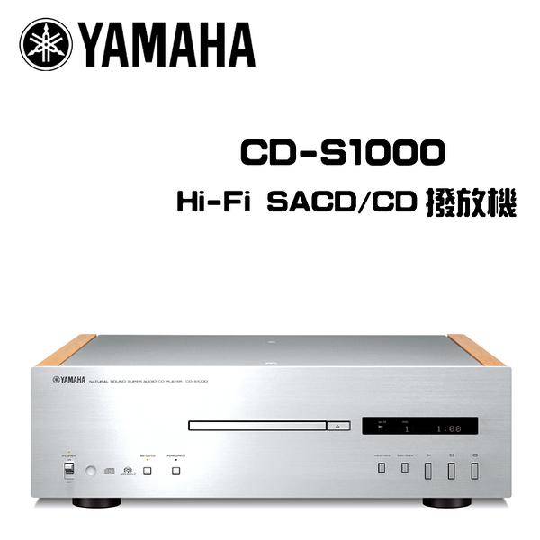 預購 YAMAHA 山葉 CD-S1000 Hi-Fi SACD/CD撥放機【公司貨保固+免運】