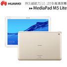 華為 MediaPad M5 Lite 10.1吋八核心平板 (3G/32G)◆限時限量送M-Pen lite手寫筆