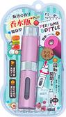 氣壓填充式噴霧香水瓶-8CC
