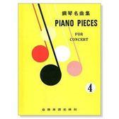 【小叮噹的店】P404 鋼琴系列.鋼琴名曲集【4】
