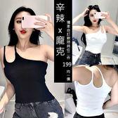 克妹Ke-Mei【AT51472】獨家,愛死了!暗黑心機雙摟空肩帶造型上衣