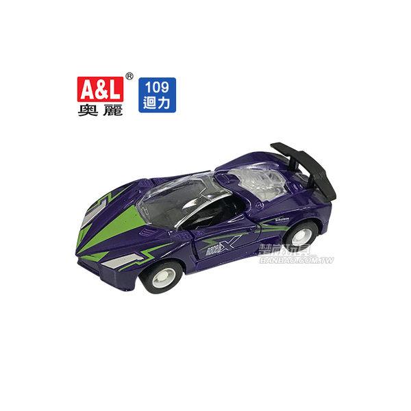 A&L奧麗迷你合金車 NO.109 超級跑車 迴力車 超跑 賽車 模型車(1:64)【楚崴玩具】