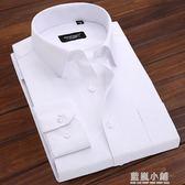 秋季白襯衫男士長袖韓版修身純色商務正裝襯衣男青年職業工裝寸衫 藍嵐