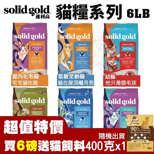【送UCAT400克x1包】Solid Gold速利高 貓糧6LB 幼貓/室內化毛/低敏全齡貓/熟齡體控貓/腸道敏感