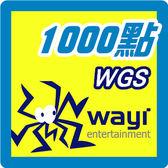 華義國際 WGS卡1000點 點數卡 - 可刷卡【嘉炫電腦JustHsuan】