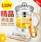 110V伏養生壺 出口美國 日本多功能電熱水壺全自動加厚玻璃中壺  【快速出貨】