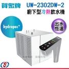 【信源電器】賀眾牌櫥下型冰熱飲水機 UW-2302DW-2-F