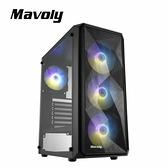 Mavoly 松聖 ME19A 黑加侖 含ARGB機殼風扇*3 玻璃透側 ATX 黑色 機殼