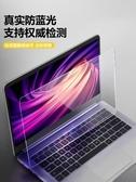 2020新款華為matebook14筆記本13電腦X螢幕膜pro16.1貼膜 阿卡娜