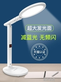 台燈護眼書桌小學生插電兩用學習宿舍保視力LED可充電式台風床頭 流行花園 YJT