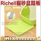 ◆MIX米克斯◆日本Richell【卡羅貓踏板】卡羅貓砂便盆踏墊