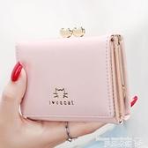 短夾 2021日韓女士錢包零錢女短款卡包簡約迷你新款學生錢包金屬錢夾子 曼慕