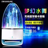 三旭 I6創意七彩水舞噴水音響噴泉無線藍牙 好再來小屋