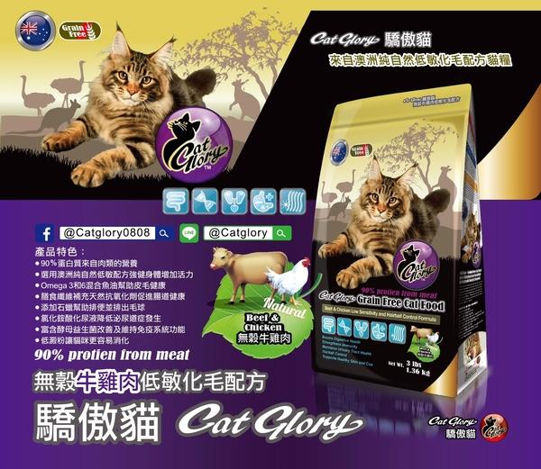 ☆寵愛家☆Cat Glory 驕傲貓 無穀低敏化毛配方貓飼料 6磅