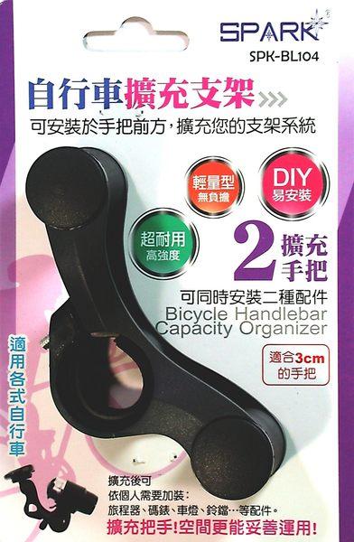 自行車擴充支架