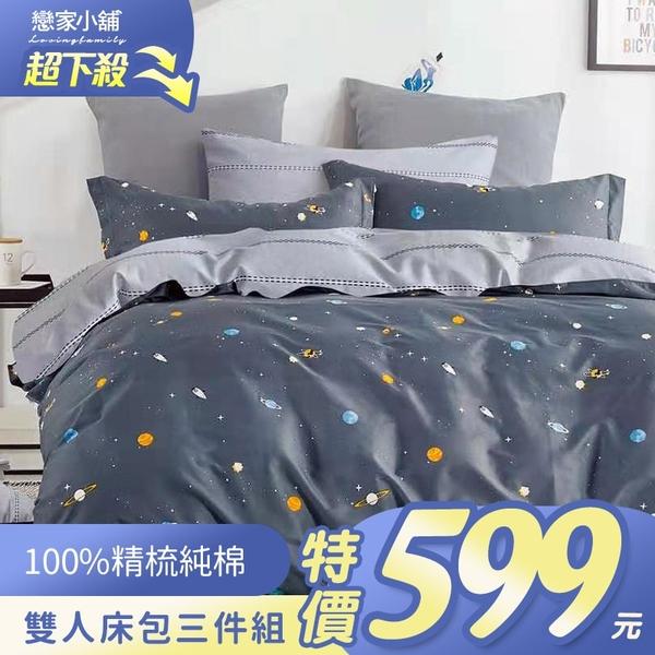 ◤兩件免運◢雙人床包枕套三件組【精梳純棉-多款可選】 100%精梳純棉 戀家小舖台灣製
