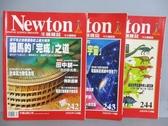【書寶二手書T1/雜誌期刊_QFQ】牛頓_242~244期間_共3本合售_羅馬的完成之道